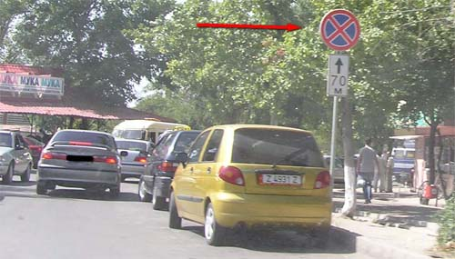 автомобиль был под знаком стоянка и остановка запрещена